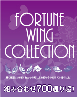 FORTUNE WING COLLECTION